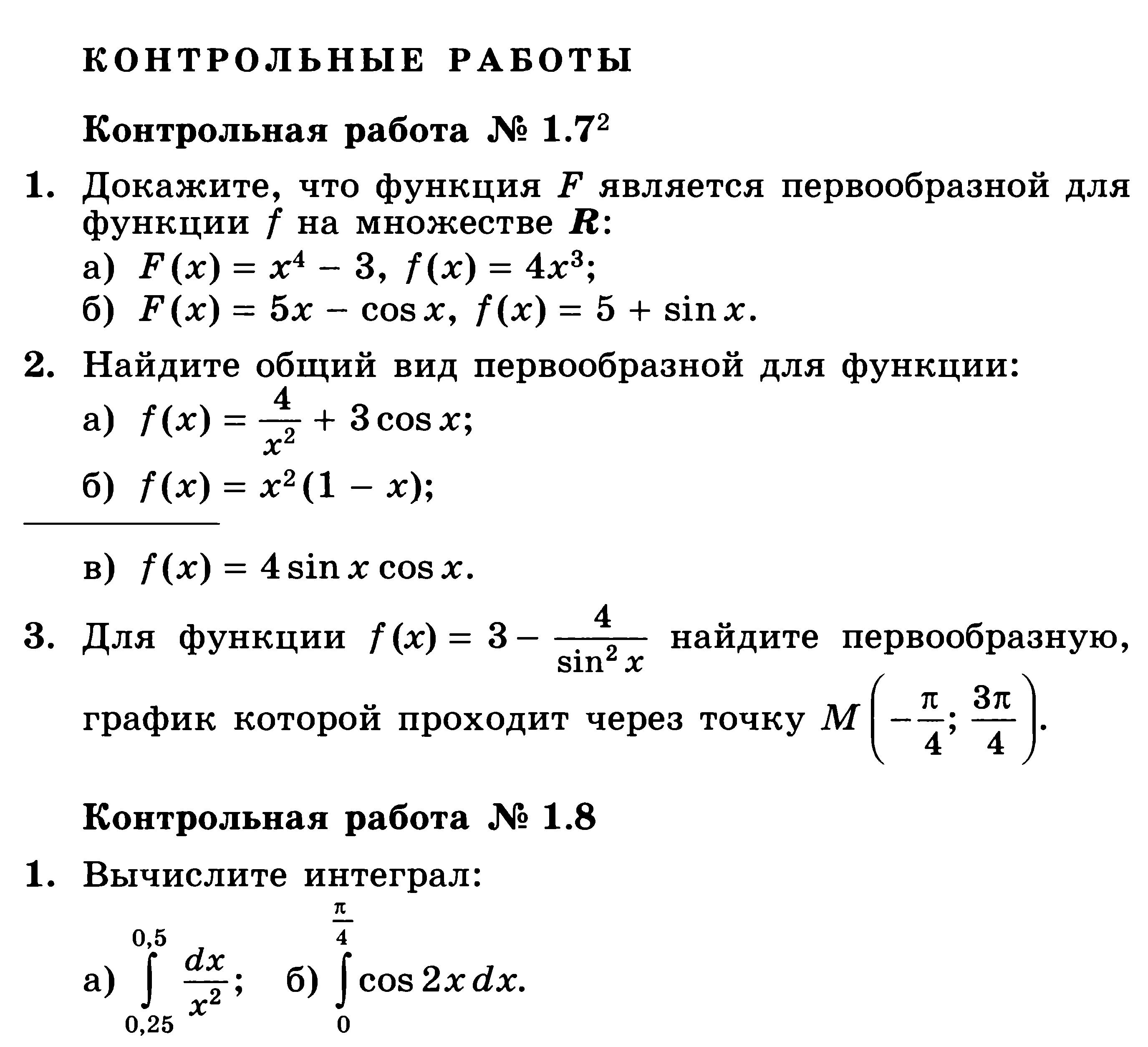 Рабочая программа по математике класс hello html m3f174b34 png