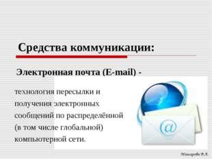 Средства коммуникации: Машарова В.А. Электронная почта (E-mail) - технология
