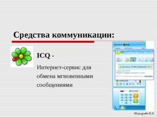 Средства коммуникации: Машарова В.А. ICQ - Интернет-сервис для обмена мгновен
