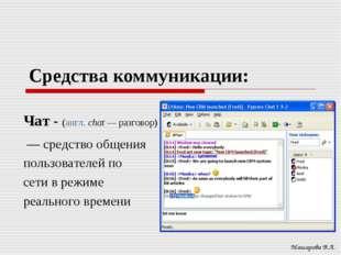 Средства коммуникации: Машарова В.А. Чат - (англ. chat— разговор) — средств