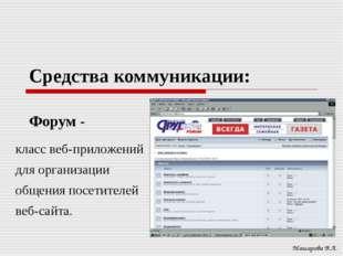 Средства коммуникации: Машарова В.А. Форум - класс веб-приложений для организ