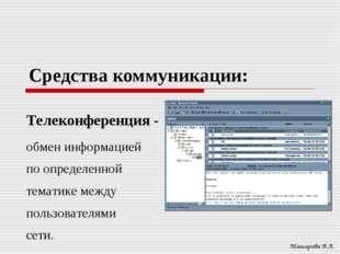 Средства коммуникации: Машарова В.А. Телеконференция - обмен информацией по о