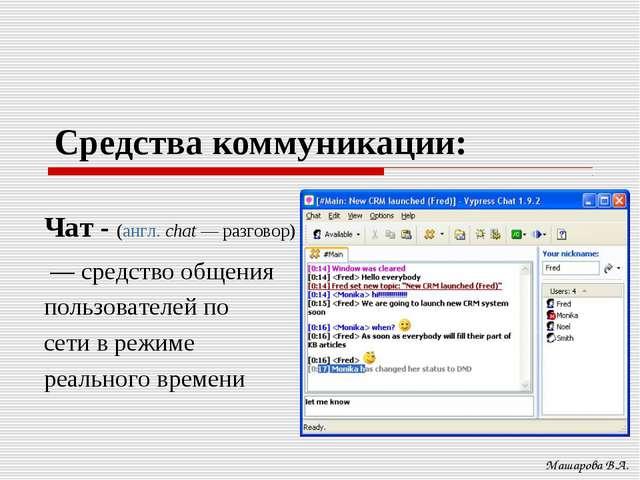 Средства коммуникации: Машарова В.А. Чат - (англ. chat— разговор) — средств...
