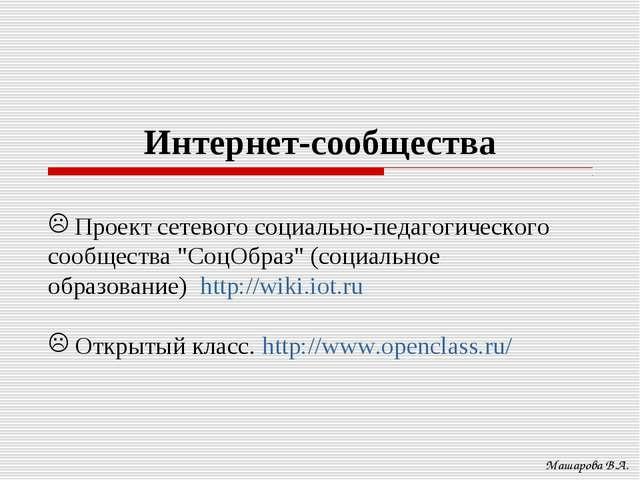 Интернет-сообщества Машарова В.А. Проект сетевого социально-педагогического с...