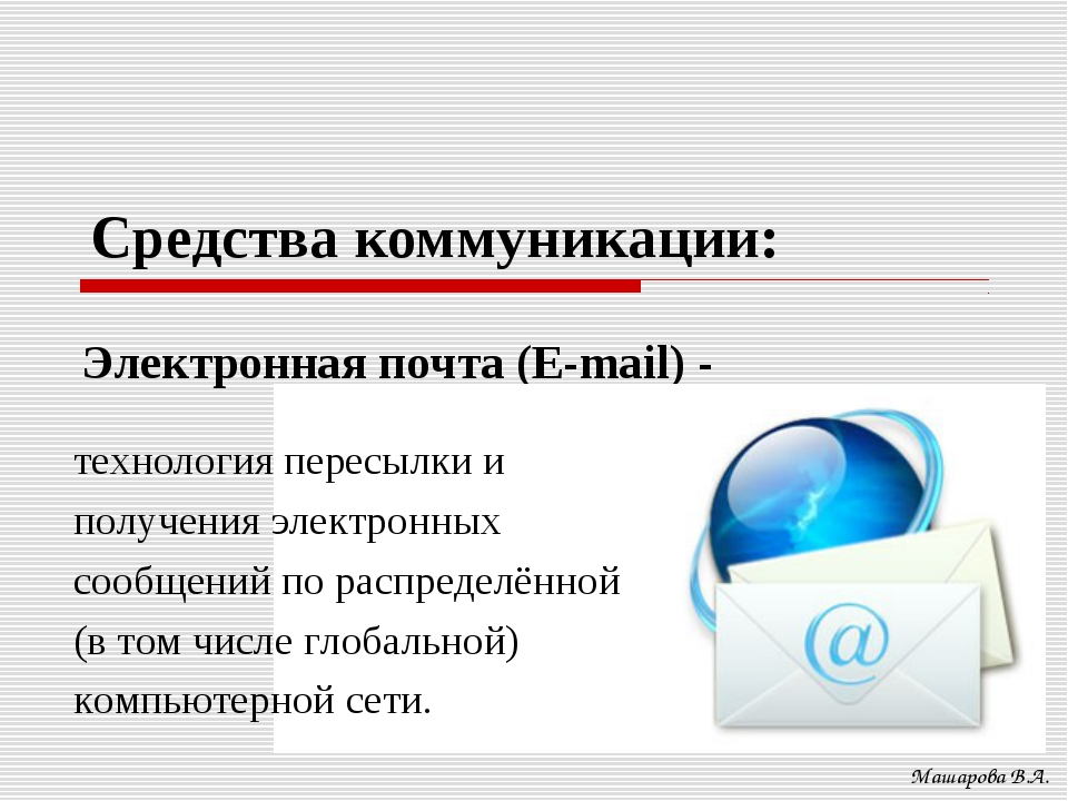 Средства коммуникации: Машарова В.А. Электронная почта (E-mail) - технология...