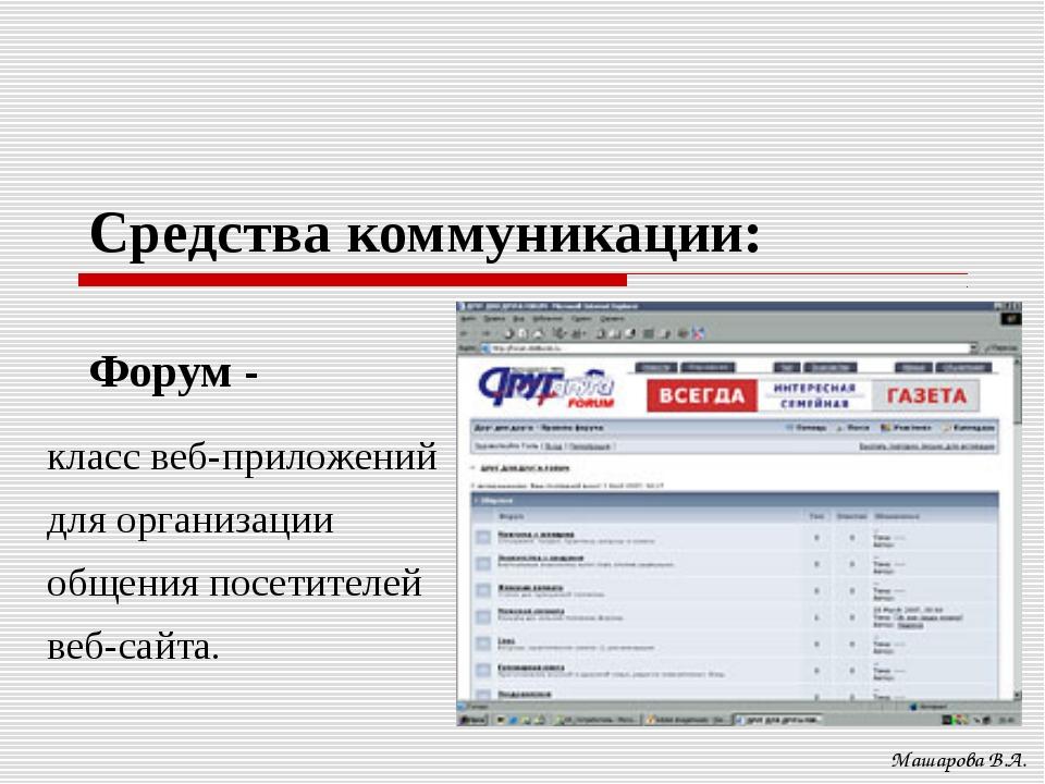 Средства коммуникации: Машарова В.А. Форум - класс веб-приложений для организ...
