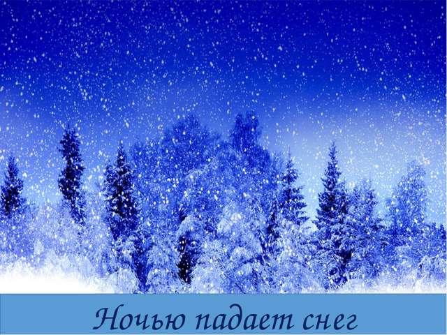 Ночью падает снег