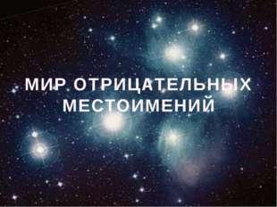 МИР ОТРИЦАТЕЛЬНЫХ МЕСТОИМЕНИЙ
