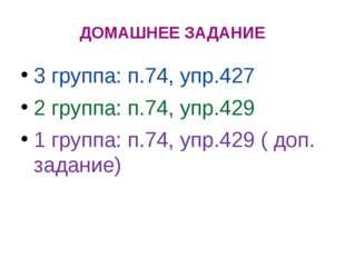 ДОМАШНЕЕ ЗАДАНИЕ 3 группа: п.74, упр.427 2 группа: п.74, упр.429 1 группа: п.