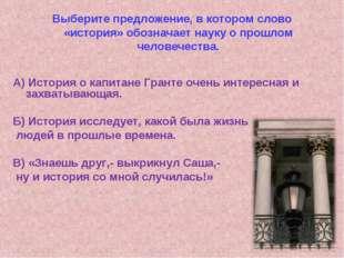 Выберите предложение, в котором слово «история» обозначает науку о прошлом че