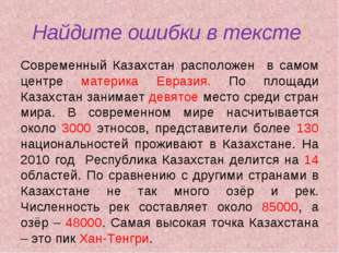 Найдите ошибки в тексте: Современный Казахстан расположен в самом центре мате