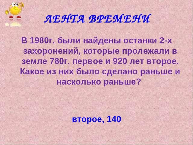 ЛЕНТА ВРЕМЕНИ В 1980г. были найдены останки 2-х захоронений, которые пролежал...
