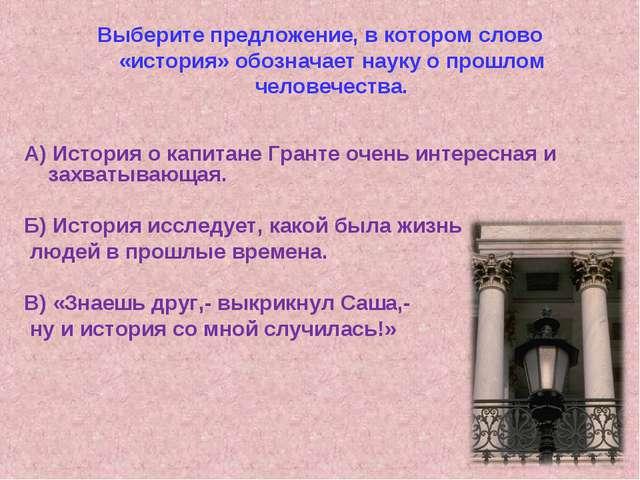 Выберите предложение, в котором слово «история» обозначает науку о прошлом че...