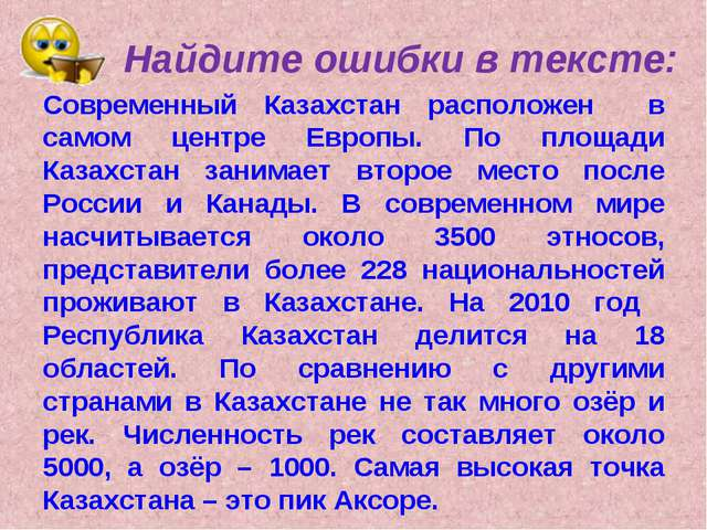 Найдите ошибки в тексте: Современный Казахстан расположен в самом центре Евро...