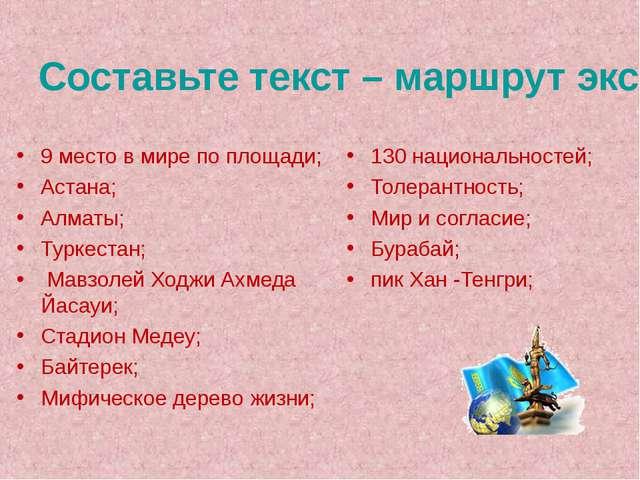 Составьте текст – маршрут экскурсии по Казахстану 9 место в мире по площади;...