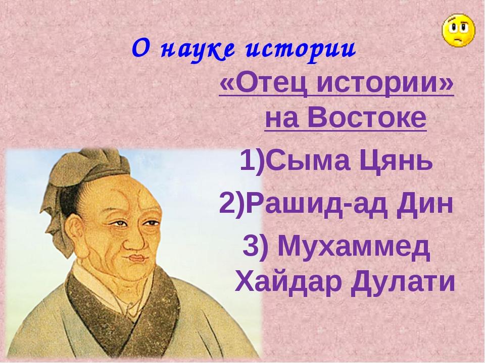 О науке истории «Отец истории» на Востоке Сыма Цянь Рашид-ад Дин 3) Мухаммед...