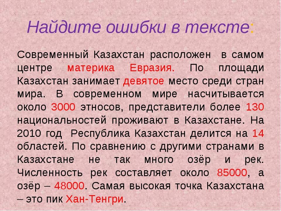 Найдите ошибки в тексте: Современный Казахстан расположен в самом центре мате...