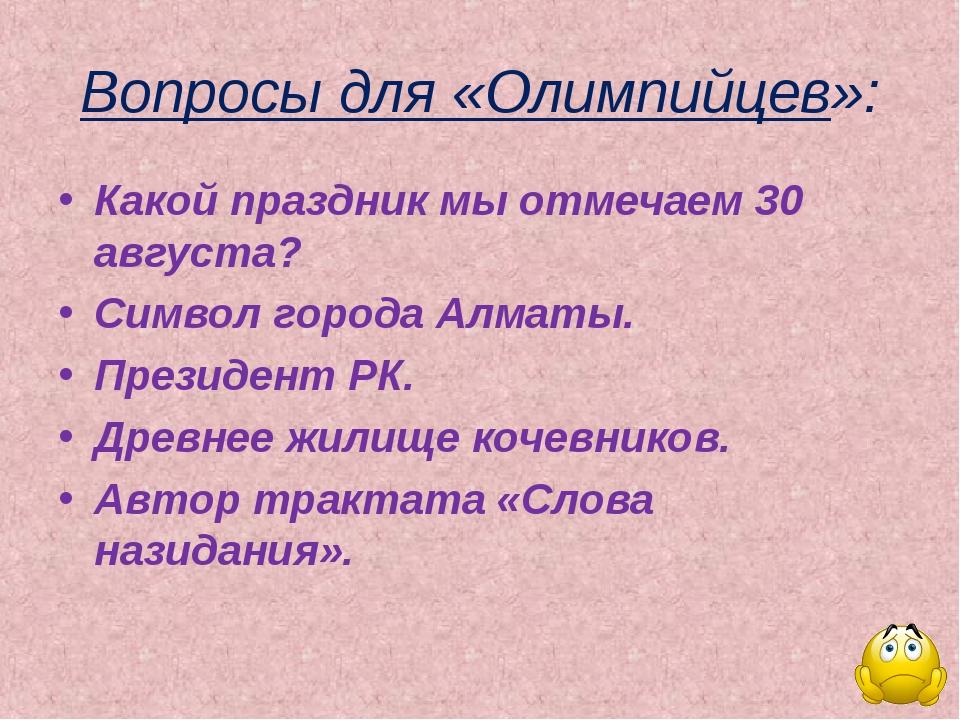 Вопросы для «Олимпийцев»: Какой праздник мы отмечаем 30 августа? Символ горо...