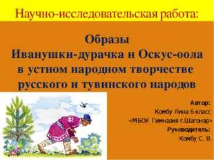 Автор: Комбу Лина 6 класс «МБОУ Гимназия г.Шагонар» Руководитель: Комбу С. В