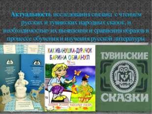 Актуальность исследования связана с чтением русских и тувинских народных сказ