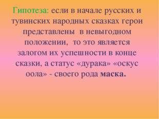 Гипотеза: если в начале русских и тувинских народных сказках герои представле