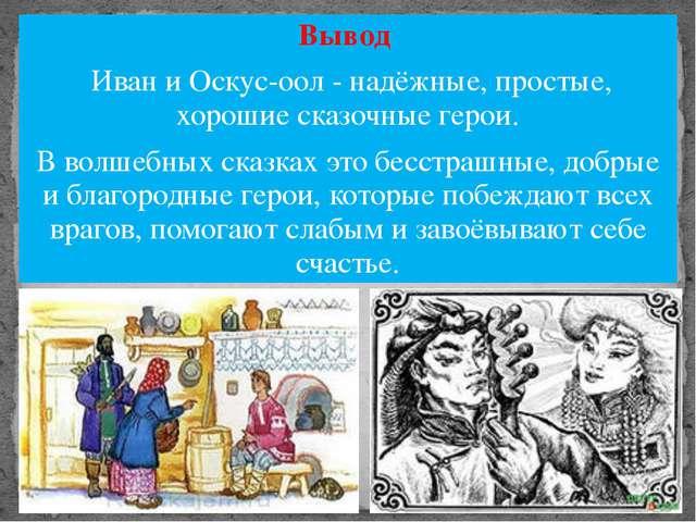 Вывод Иван и Оскус-оол - надёжные, простые, хорошие сказочные герои. В волшеб...