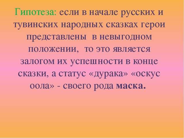 Гипотеза: если в начале русских и тувинских народных сказках герои представле...