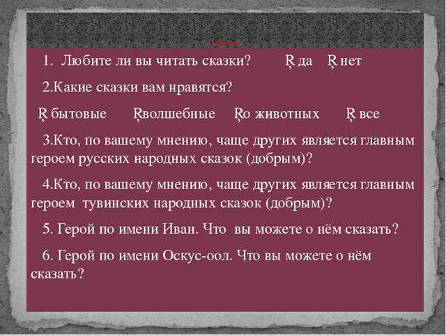 1. Любите ли вы читать сказки? □ да □ нет 2.Какие сказки вам нравятся? □ быт...