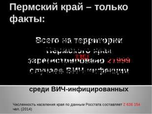 Пермский край – только факты: Всего на территории Пермского края зарегистриро