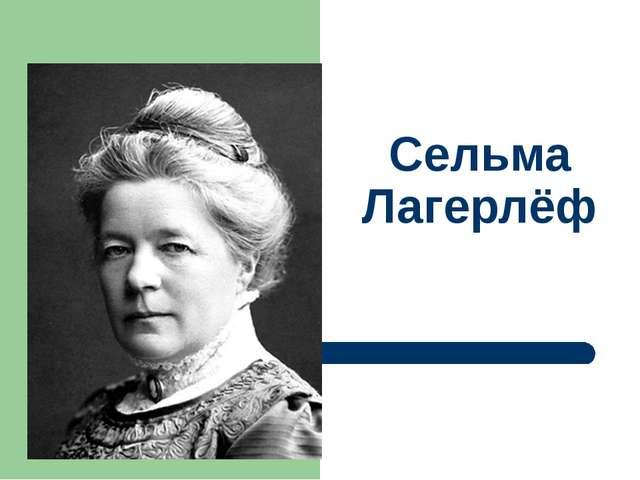 Сельма Лагерлёф