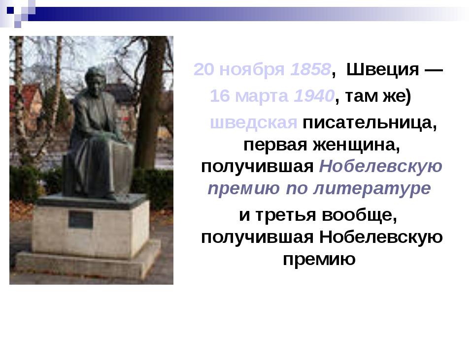 20 ноября 1858, Швеция — 16 марта 1940, там же) шведская писательница, перва...