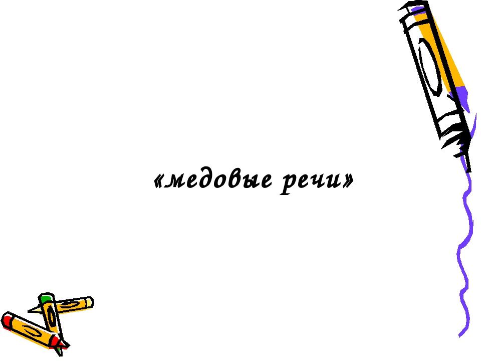 «медовые речи»