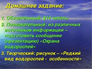 Домашнее задание: 1. Обязательный: §14 читать; 2. Познавательный: из различны