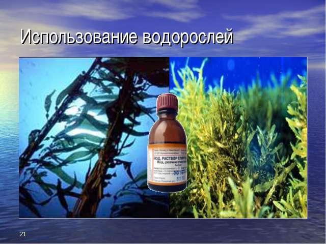 * Использование водорослей
