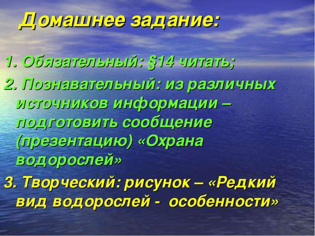 Домашнее задание: 1. Обязательный: §14 читать; 2. Познавательный: из различны...