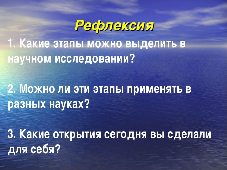Рефлексия 1. Какие этапы можно выделить в научном исследовании? 2. Можно ли э...