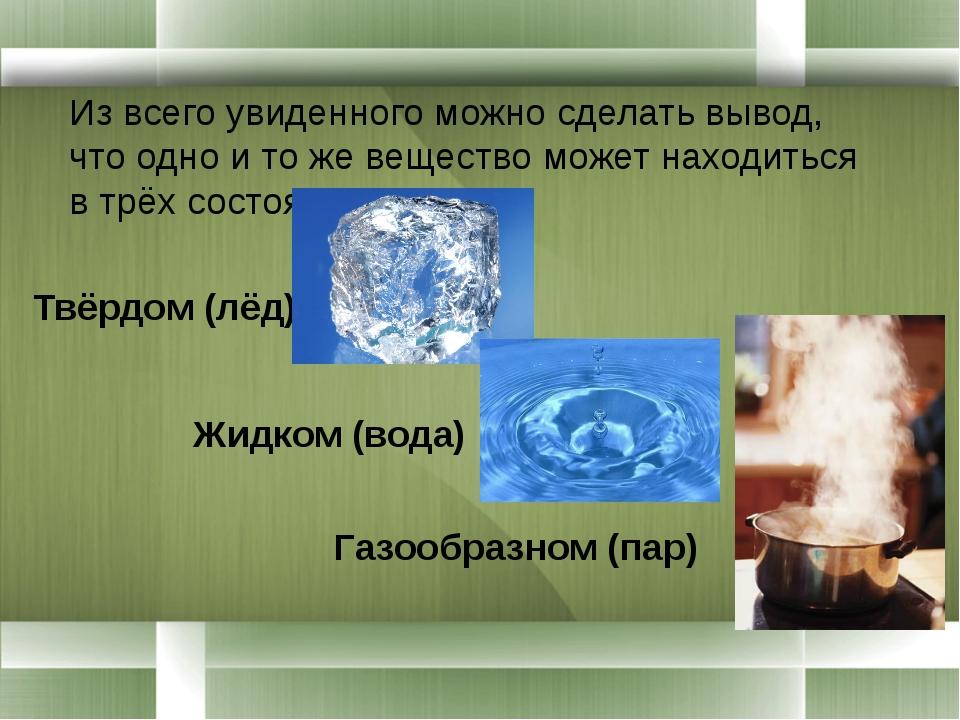 Из всего увиденного можно сделать вывод, что одно и то же вещество может нах...
