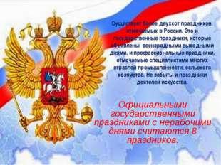 Существует более двухсот праздников, отмечаемых в России. Это и государственн