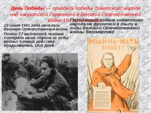День Победы— праздник победы советского народа над нацистской Германией в Ве
