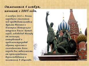 Отмечается 4 ноября, начиная с 2005 года. 4 ноября 1612г. воины народного оп