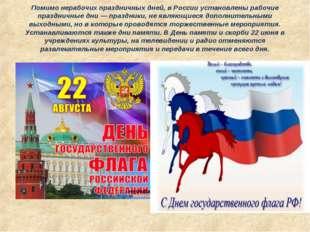 Помимо нерабочих праздничных дней, в России установлены рабочие праздничные д