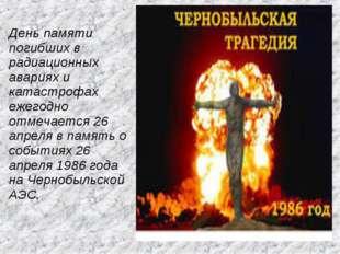 День памяти погибших в радиационных авариях и катастрофах ежегодно отмечаетс