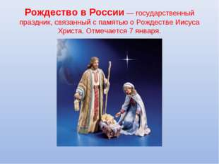 Рождество в России— государственный праздник, связанный с памятью о Рождеств