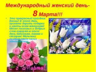 Международный женский день- 8 Марта!!! Это прекрасный праздник Весны! В этот