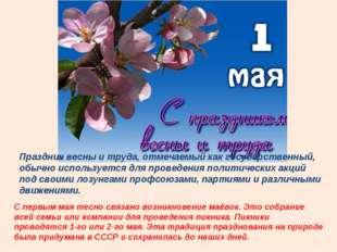 Праздник весны и труда, отмечаемый как государственный, обычно используется д