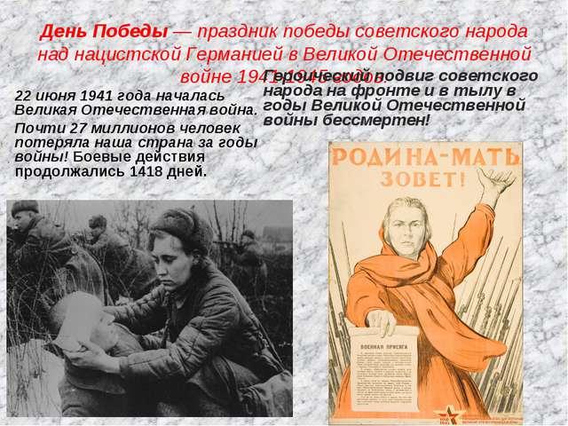 День Победы— праздник победы советского народа над нацистской Германией в Ве...