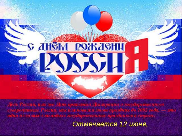 День России, или же День принятия Декларации о государственном суверенитете...