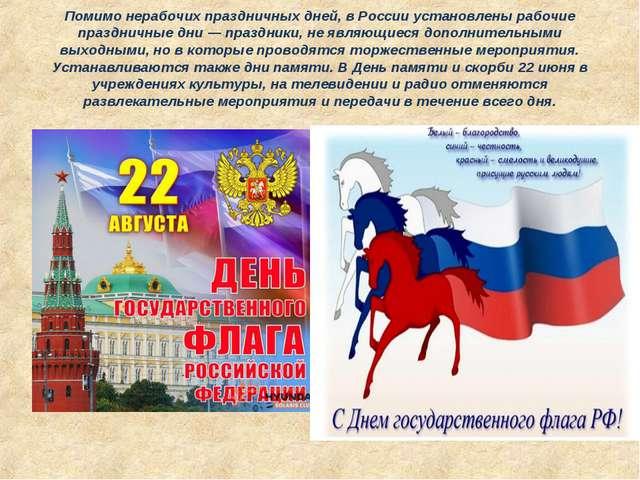 Помимо нерабочих праздничных дней, в России установлены рабочие праздничные д...