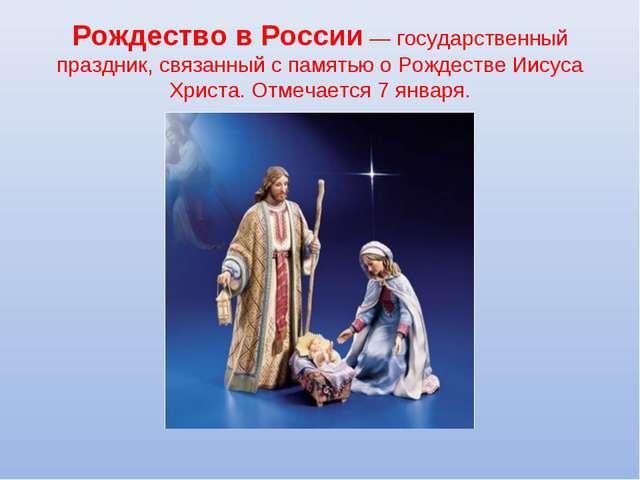 Рождество в России— государственный праздник, связанный с памятью о Рождеств...