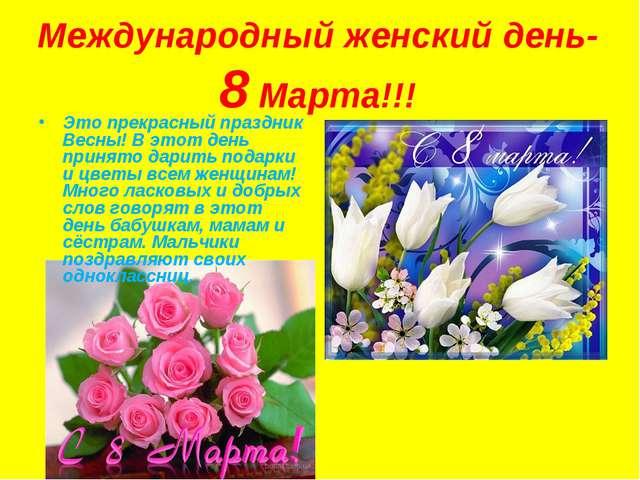 Международный женский день- 8 Марта!!! Это прекрасный праздник Весны! В этот...